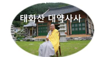 불교 사찰여행 태화산 대약사사 산신당