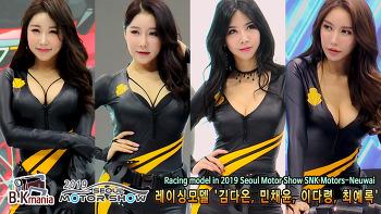 [영상] 레이싱모델 in 2019 서울모터쇼 SNK모터스-Neuwai (김다온, 민채윤, 이다령, 최예록)