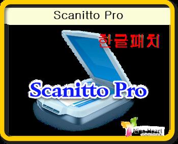 Scanitto Pro 3.18 Multilingual