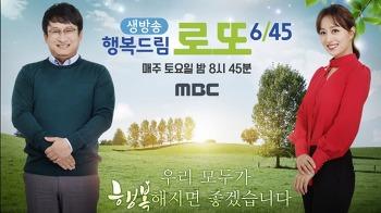 이제 로또 추첨 방송은 MBC에서!