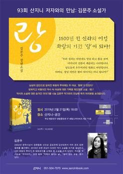 [행사알림] 93회 산지니 저자와의 만남 :: 김문주 작가 <랑>