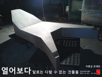 이종섭 초대전, 열어보다 - 금보성아트센터