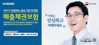 매출채권보험 가입방법(신청절차)을 알아봤어요~