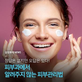정답은 없지만 오답은 있다! 피부과에서 알려주지 않는 피부관리법
