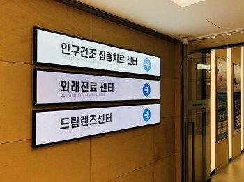 서울밝은세상안과 외래센터를 소개합니다.