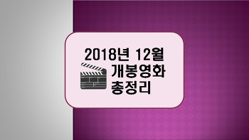 2018년 12월 개봉 영화 총정리