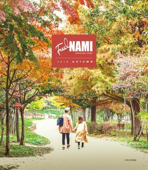 [Newsletter] 2018 Feel NAMI, Autumn (English)