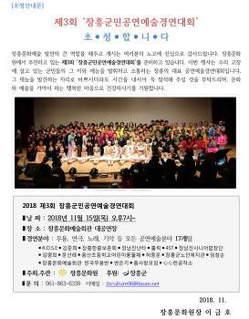 [공지]제3회 '장흥군민공연예술경연대회'초청합니다.