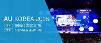 AU korea 2018 [세미나]
