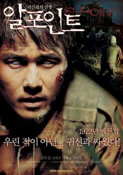국내 역대 최고의 (밀리터리) 공포영화 <알 포인트>