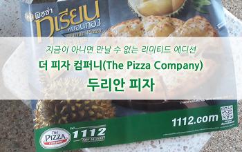 더 피자 컴퍼니의 리미티드 에디션 메뉴, 두리안 피자