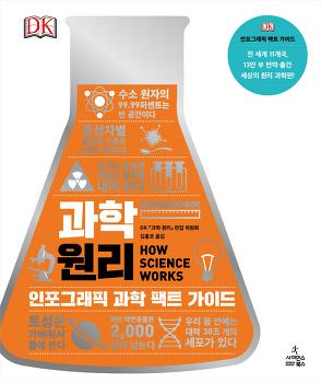DK 과학 원리 : 인포그래픽 과학 팩트 가이드