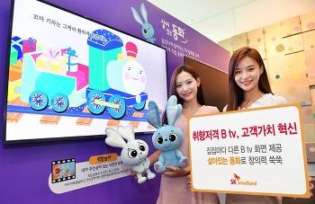 더 새롭게, 더 재미있게, 더 편하게! '취향저격 B tv', 고객가치를 혁신하다