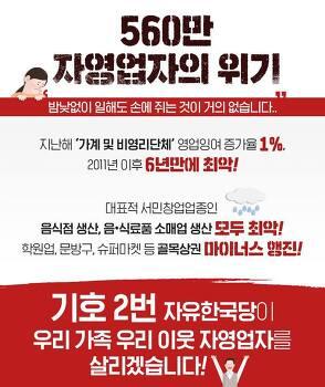 자유한국당, 560만 자영업의 위기