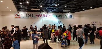 제천특수교육교과연구회 장애학생 '진로체험의 날'
