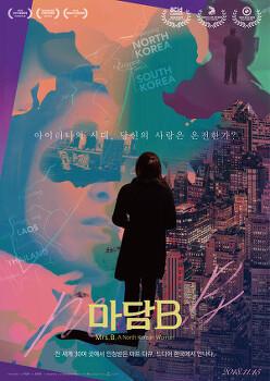 <마담 B> 상영일정·인디토크