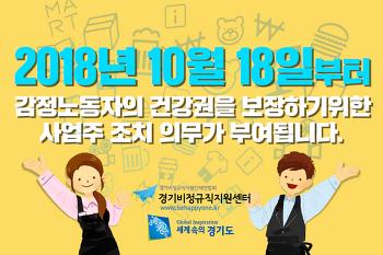 감정노동 카드뉴스 2탄
