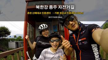 북한강 종주 자전거길 (신매대교, 경강교 인증센터) ( 2017.10.09)