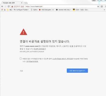 인트라넷 환경에서 SSL사용할때 인증서 업데이트 문제 해결