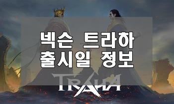 넥슨 신작 트라하 출시일 정보와 트라하 사전예약 혜택 정보 공개!