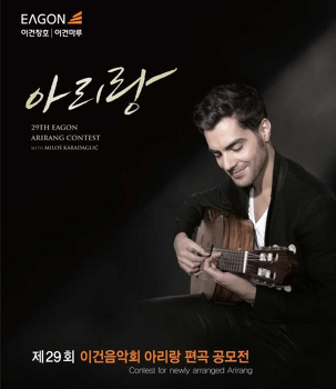 29회 이건음악회 - 아리랑 편곡 컨테스트 공모전 ( 2018년 9월 2일 마감 )