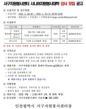 5기 시니어자원봉사대학 강사모집공고