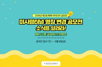 [강원도/강원도래요] 강원도청 페이스북 미시령터널 명칭 공모 소식 공유 이벤트!