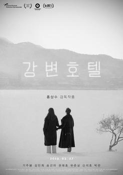 [04.11] 강변호텔 | 홍상수