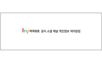 한국야쿠르트 공식 소셜채널 개인정보 처리방침을 알려드립니다!