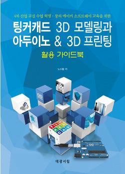 팅커캐드 3D모델링과 아두이노 & 3D프린팅 활용 가이드북