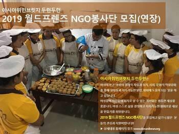 2019 월드프렌즈 NGO봉사단 모집(연장)