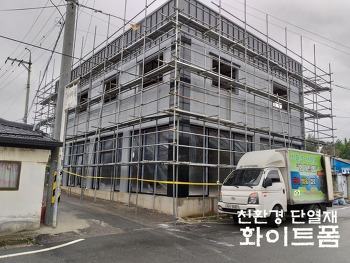 [전라북도]삼례군 친환경 단열재 화이트폼 시공 완료 했습니다.