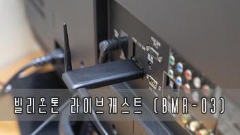 빌리온톤 라이브캐스트 (BMR-03)