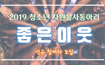 2019 청소년봉사단 '좋은이웃' 참여자 모집