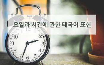 요일과 시간에 관한 태국어 표현
