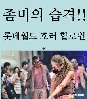 롯데월드 어드벤처 좀비의 습격! 호러 할로윈 THE VIRUS 생생후기!