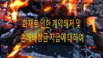 화재로 인한 계약해지 및 손해배상금 지급에 대하여