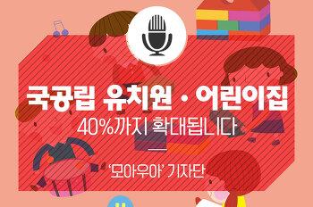 국공립 유치원 · 어린이집 취원율이 40%까지 확대됩니다!