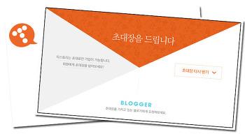 [종료] 티스토리 초대장 11장 나눔 이벤트