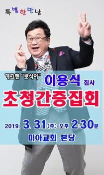 """개그맨 """"뽀식이"""" 이용식 집사 초청간증집회"""