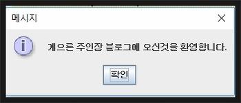 java 메시지 박스 출력하기(팝업창)