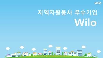 지역 자원봉사 우수기업 선정