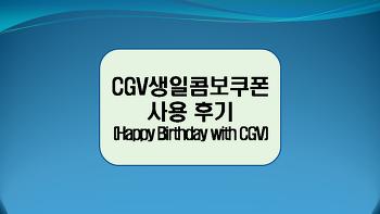 CGV생일콤보쿠폰 사용 후기(Happy Birthday with CGV)