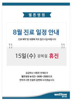 [웰튼병원 진료 안내] 8월 진료일정 안내 (광복절 휴진)