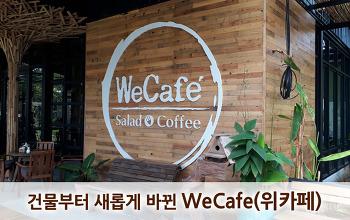 우리 부부가 애정하는 푸켓 맛집, 건물부터 새롭게 단장한 WeCafe