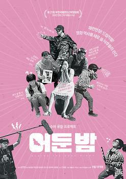 '어둔 밤' 초간단 리뷰