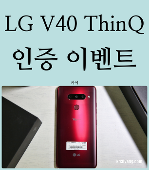 LG V40 ThinQ 스퀘어 체험 인증 이벤트 참여하고 V40 받자!