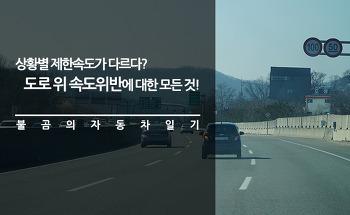 상황별 제한속도가 다르다? 도로 위 속도위반에 대한 모든 것!