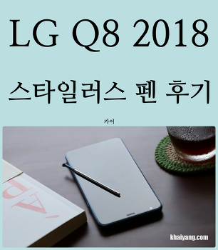 LG Q8 2018 후기, 노트9 S펜 부럽지 않는 가성비 펜?