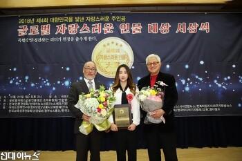 이다애 전)리듬체조선수 '2018 글로벌 자랑스러운 인물대상'